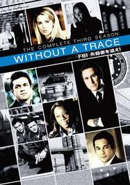 ウィズアウト・ア・トレース WITHOUT A TRACE/FBI 失踪者を追え! シーズン3