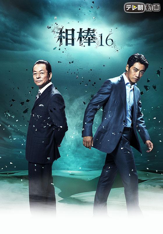 相棒 season16【テレ朝動画】