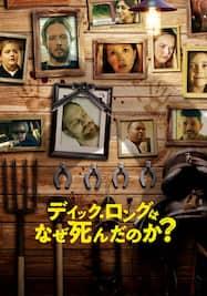 ディック・ロングはなぜ死んだのか?