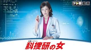 科捜研の女 season15【テレ朝動画】