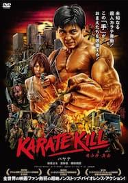 カラテキル/KARATE KILL