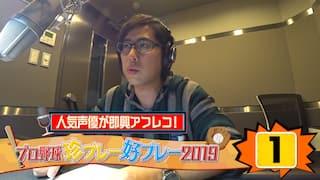 2019/11/4 人気声優が即興アフレコ! プロ野球珍プレー・好プレー#1