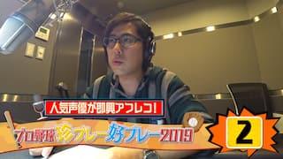 2019/11/18 人気声優が即興アフレコ! プロ野球珍プレー・好プレー#2