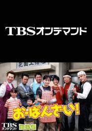 お・ばんざい!【TBSオンデマンド】