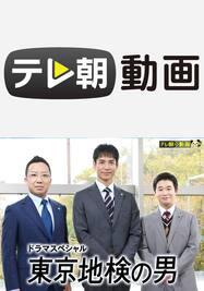 ドラマSP 東京地検の男 2021年3月24日放送【テレ朝動画】