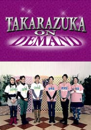 TAKARAZUKA NEWS Pick Up #250「お正月スペシャル!新春ゲーム大会」~2012年1月より~