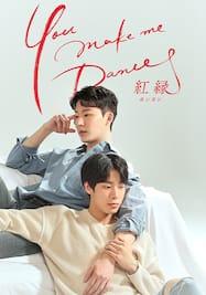 【映画版】You make me Dance~紅縁<ホンヨン>
