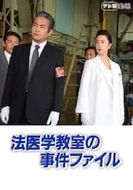 法医学教室の事件ファイル【テレ朝動画】