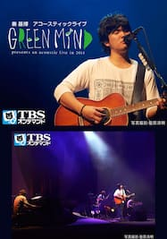 秦基博 アコースティックライブ GREEN MIND 2014【TBSオンデマンド】