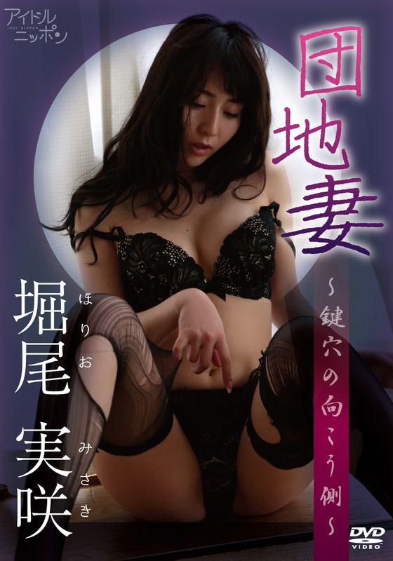 団地妻~鍵穴の向こう側~/堀尾実咲