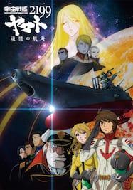 デジタルセル版『宇宙戦艦ヤマト2199 追憶の航海』