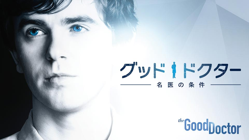 /special/gooddoctor-s1/