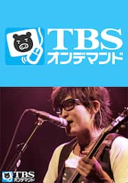 スガシカオ JAPAN-UKサーキット ライブ&ドキュメント2010【TBSオンデマンド】