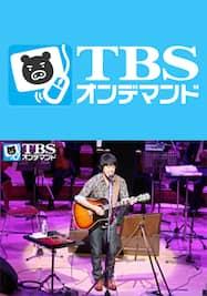 山崎まさよし コンサート at Suntory Hall【TBSオンデマンド】