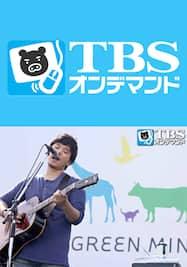 秦基博 ACOUSTIC LIVE IN 宮崎 GREEN MIND 2011【TBSオンデマンド】