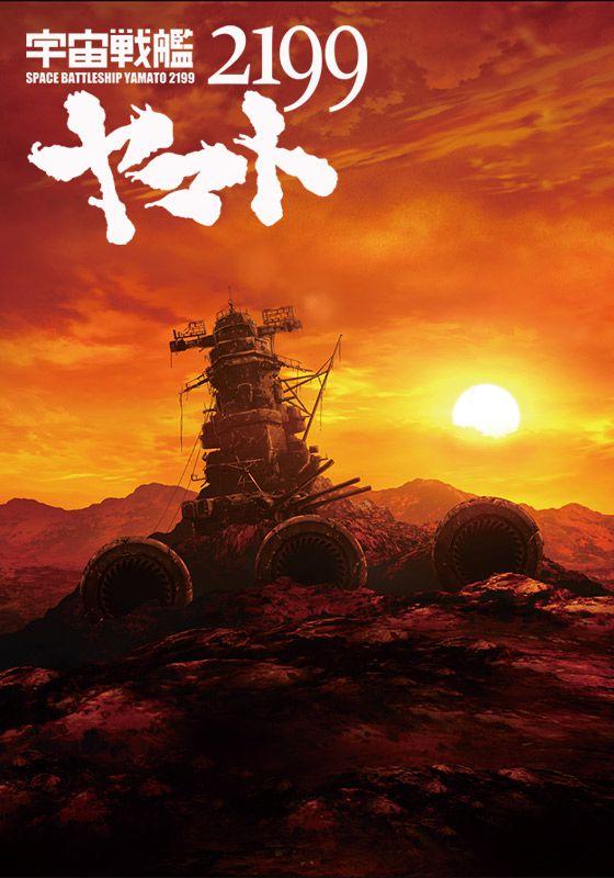 デジタルセル版『宇宙戦艦ヤマト2199』(劇場上映版)