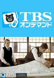 おくりびと【TBSオンデマンド】