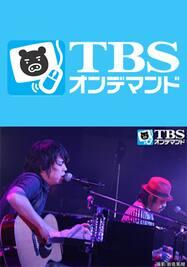 """スキマスイッチ TOUR2010 """"ラグランジュポイント""""【TBSオンデマンド】"""