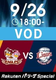 2019/9/26 18:00 楽天 VS 西武