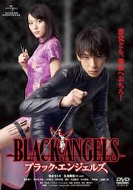 BLACK ANGELS ブラック・エンジェルズ