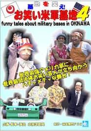 演芸集団FEC「基地を笑え!お笑い米軍基地 4」