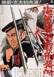 海軍横須賀刑務所