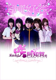 咲-Saki-阿知賀編 episode of side-A【MBS】
