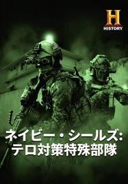 ネイビー・シールズ:テロ対策特殊部隊