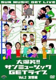 大爆笑!!サンミュージックGETライブ Vol.2「友情」編