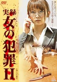 実録 女の犯罪II