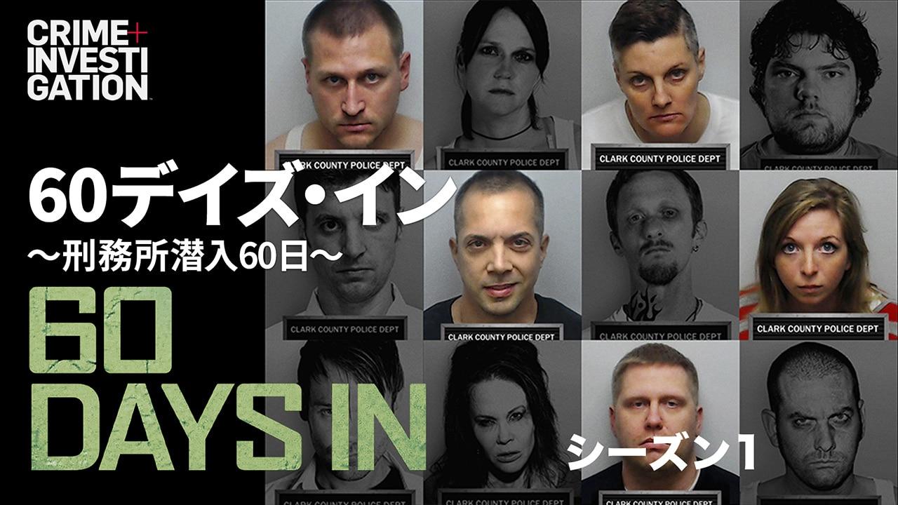 60デイズ・イン ~刑務所潜入60日~ シーズン2