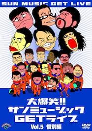 大爆笑!!サンミュージックGETライブ Vol.5「惜別」編