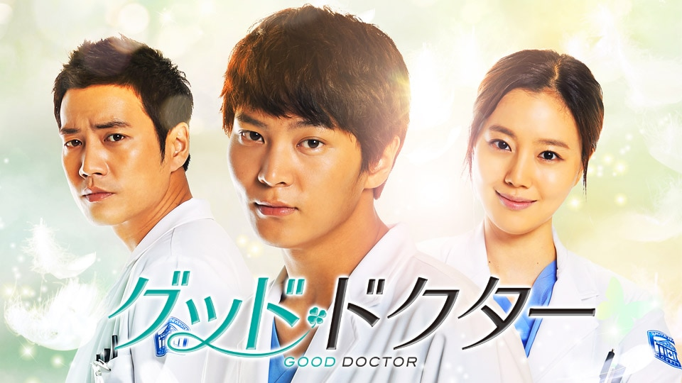 /special/gooddoctor/