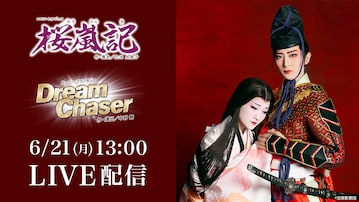 月組 宝塚大劇場公演 『桜嵐記(おうらんき)』『Dream Chaser』千秋楽 LIVE配信