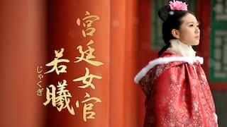 宮廷女官 若曦(じゃくぎ)