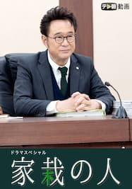 ドラマSP 家栽の人【テレ朝動画】2020年5月17日放送