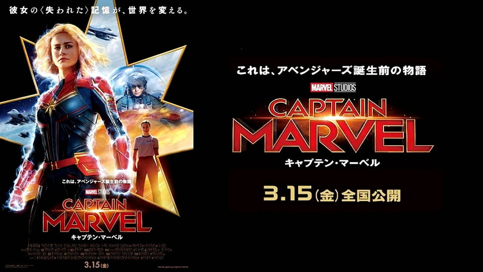 /special/captain-marvel/