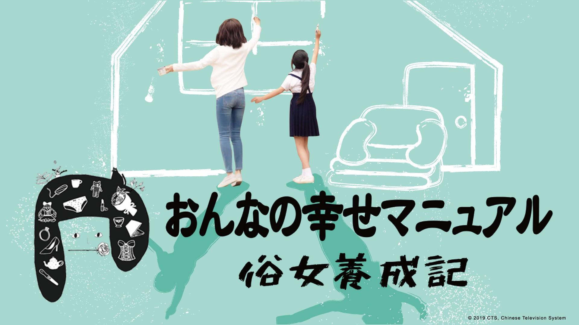 『おんなの幸せマニュアル~俗女養成記~』歐陽(オウヤン)ママの注目作品紹介