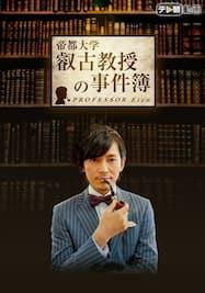 ドラマスペシャル 帝都大学 叡古教授の事件簿【テレ朝動画】