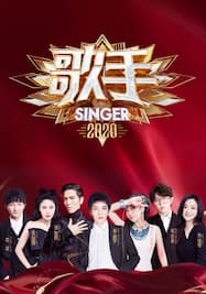 歌手2020