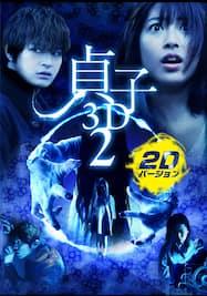「貞子3D2」~2Dバージョン~