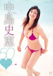 50♥~fifty love♥/中島史恵
