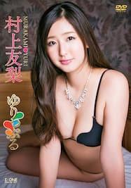 ゆりっぷる/村上友梨