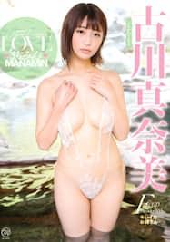 LOVEまなみん/古川真奈美