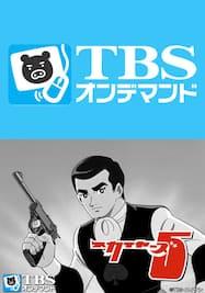 スカイヤーズ5【TBSオンデマンド】