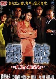 銀鮫~銀座金融伝説~