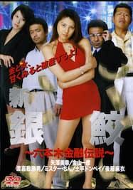 新・銀鮫~六本木金融伝説~