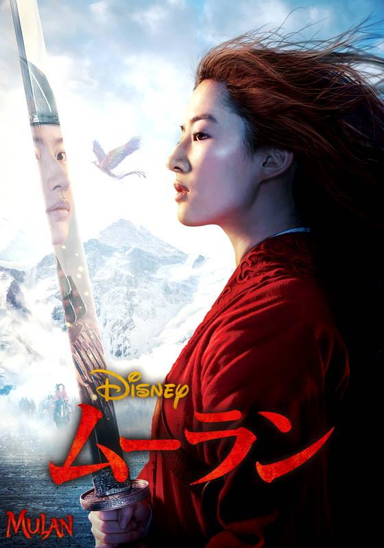 ムーラン|Mulan」