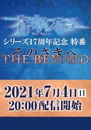 「蒼穹のファフナー」シリーズ17周年記念特番『THE BEYOND(そのさきへ)』