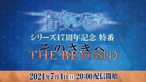 【予約販売受付中】「蒼穹のファフナー」シリーズ17周年記念特番『THE BEYOND(そのさきへ)』